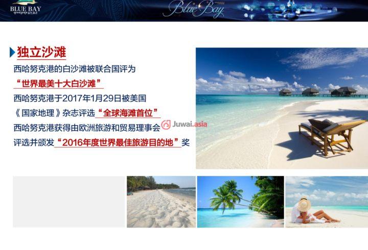 柬埔寨西哈努克市Sihanouk Ville的房产,Independence Beach,编号35689061